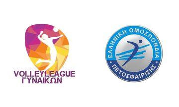 Volleyleague Γυναικών: Σήμερα η κλήρωση του πρωταθλήματος