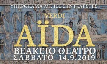 Η θεαματική όπερα «Αΐντα»του Τζουζέπε Βέρντι στο Βεάκειο Θέατρο Πειραιά