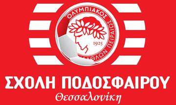 Η αλήθεια για τη σχολή Θεσσαλονίκης και τον Ολυμπιακό