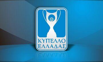 Ανακοινώθηκε το πρόγραμμα του Κυπέλλου Ελλάδας
