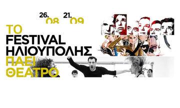 Το πρόγραμμα εκδηλώσεων του Φεστιβάλ Ηλιούπολης 2019
