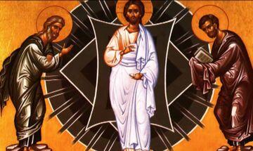 Ποιοι γιορτάζουν σήμερα 6 Αυγούστου: Η Μεταμόρφωση του Σωτήρος Χριστού