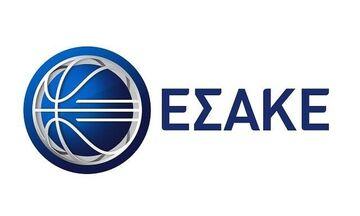 Παράταση του ΕΣΑΚΕ για την ομάδα που θα πάρει την wild card!