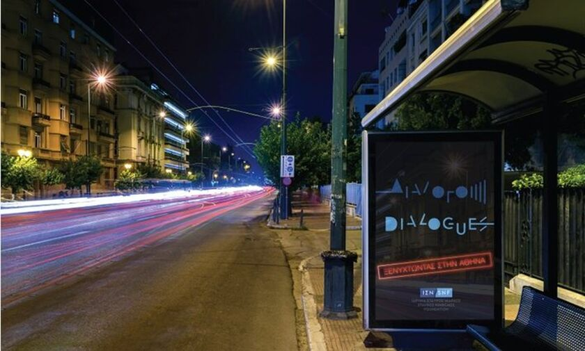 Dialogues: Sleepless in Athens στην Πλατεία Μαβίλης
