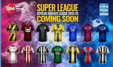 Super League: Αποκτά τo δικό της Fantasy League!
