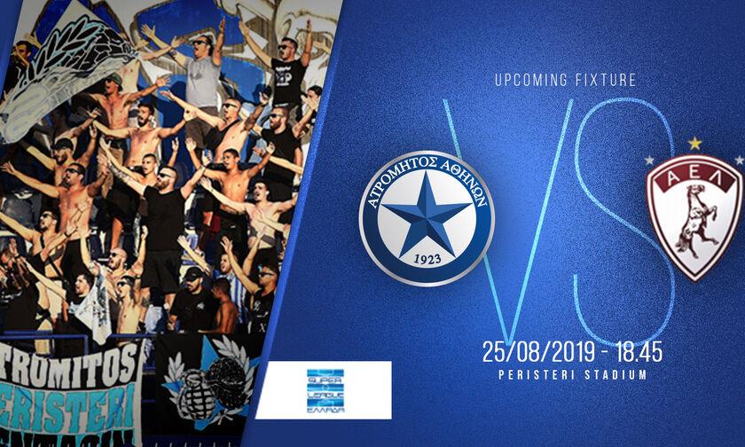Ατρόμητος: Τα εισιτήρια για την πρεμιέρα της Super League με την ΑΕΛ