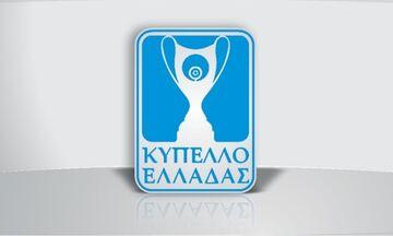 Κύπελλο Ελλάδας 2019-20: Η κλήρωση της 2ης φάσης (pic)
