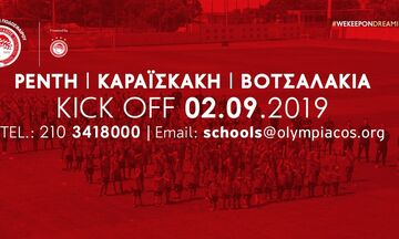 Ξεκινούν τη Δευτέρα οι Κεντρικές Σχολές του Ολυμπιακού