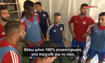Οι οδηγίες στους παίκτες του Ολυμπιακού: «Καμία δικαιολογία, πάμε για τη νίκη» (vid)