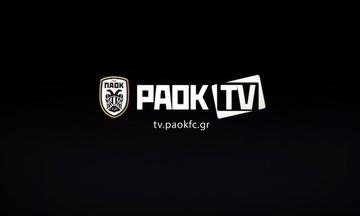 Ο ΠΑΟΚ «κλείνει» στο PAOK TV, αλλά πιέζει για ΕΡΤ