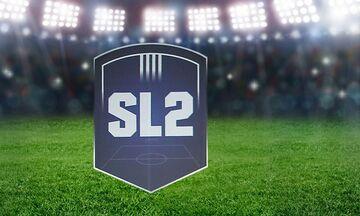 Super League 2: Κληρώνει για τηλεοπτικά και έναρξη
