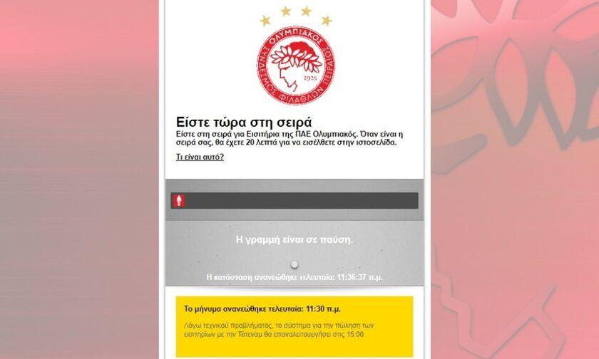 Έριξαν το σύστημα οι φίλοι του Ολυμπιακού - Εισιτήρια για Τότεναμ μετά τις 15:00