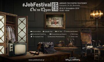 Έρχεται το Athens #JobFestival 2019