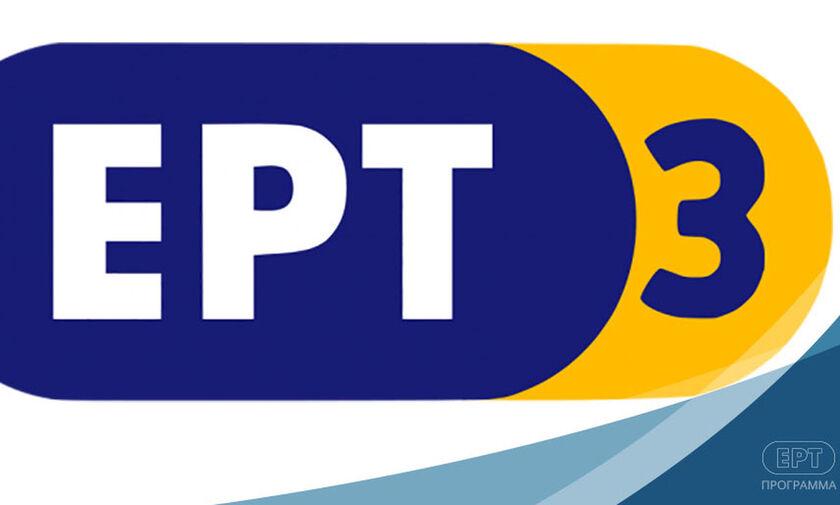 Αλλαγές σε ΕΡΤ3 και ΔΕΠΘΕ: Στάγκος, Βενιέρης, Μπλιάτκας στο προσκήνιο