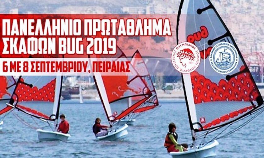 Ολυμπιακός: Οι νικητές του Πανελληνίου Πρωταθλήματος BUG 2019