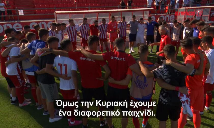 Όρκος των Νέων του Ολυμπιακού για νίκη επί του Παναθηναϊκού (vid)