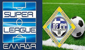 Super League: Διαμαρτυρία στα ματς της 4ης αγωνιστικής