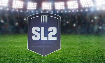 Τελικά, «σέντρα» στις 28/9 στο πρωτάθλημα της Super League 2