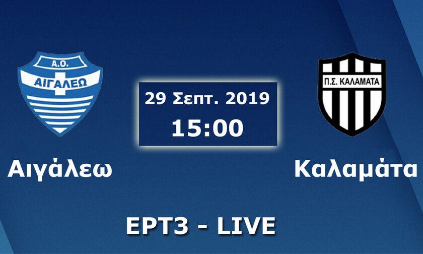 LIVE Streaming: Αιγάλεω - Καλαμάτα (15:00)