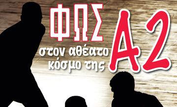 Αυτή την Τρίτη (1/10) μαζί με το «ΦΩΣ»: Αφιέρωμα στην Α2 μπάσκετ