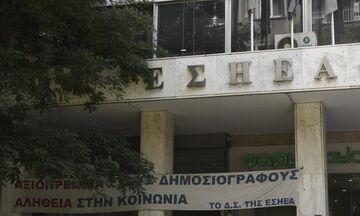 Οι εργαζόμενοι του fosonline.gr συμμετέχουν στην απεργία της ΕΣΗΕΑ