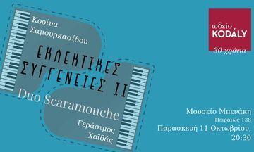 Ρεσιτάλ για 2 πιάνα στο Μουσείο Μπενάκη