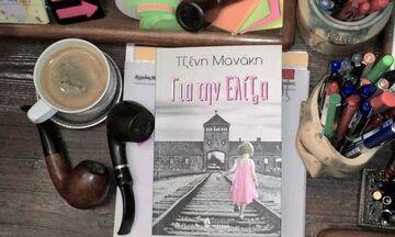 «Για την Ελίζα», η παρουσίαση του μυθιστορήματος της Τζένης Μανάκη