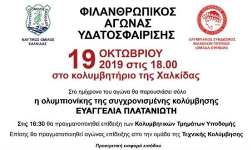 ΝΟ Χαλκίδας - Ολυμπιακός για τον μικρό Παναγιώτη-Ραφαήλ!