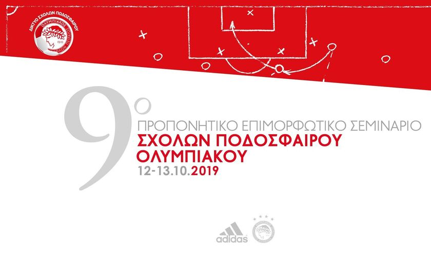 Το «Γ. Καραϊσκάκης» φιλοξενεί το 9ο Σεμινάριο Σχολών του Ολυμπιακού