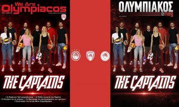 Ολυμπιακός: Μαζί στη σκηνή Σπανούλης, Φορτούνης, Μουρίκης, Πετρέας, Τσιλιμπάρης (vid)