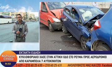 Καραμπόλα επτά αυτοκινήτων στην Αττική Οδό (vid)