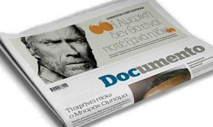 ΕΣΗΕΑ: Διαμαρτυρία για τις απολύσεις δημοσιογράφων στο «Documento»