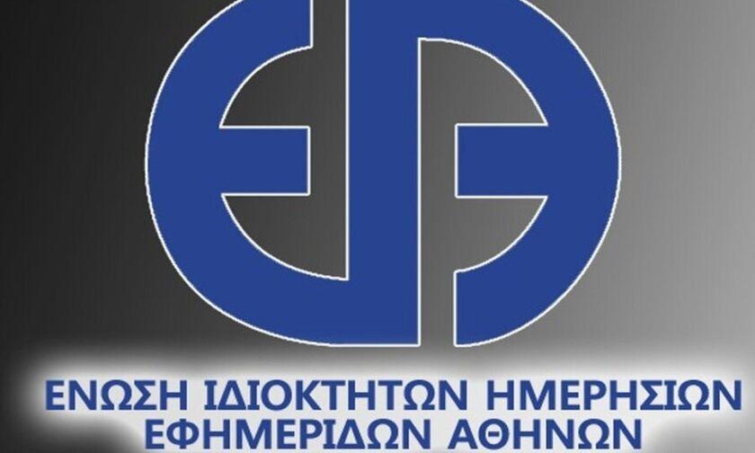 ΕΙΗΕΑ: Επανεξελέγη στην προεδρία ο Νίκος Χατζηνικολάου