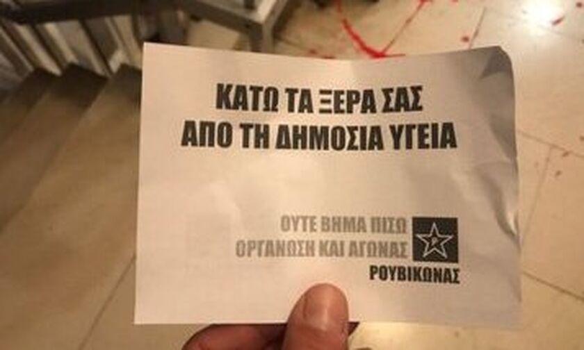 Επιδρομή Ρουβίκωνα στο πολιτικό γραφείο του Β. Κικίλια
