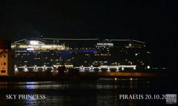 Πειραιάς: Στο λιμάνι το Sky Princess - Το νεότερο κρουαζιερόπλοιο στον κόσμο (vid)