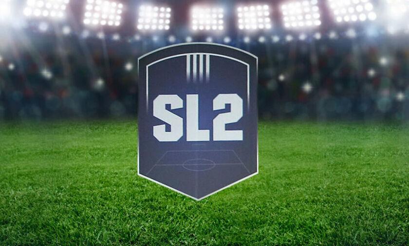 Super League 2: Το πρόγραμμα και οι τηλεοπτικές μεταδόσεις της δεύτερης αγωνιστικής