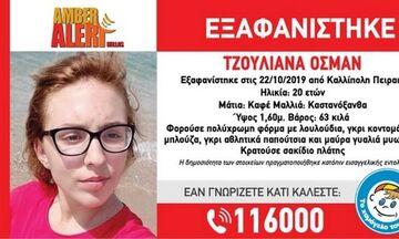 Εξαφάνιση 20χρονης στη Καλλίπολη του Πειραιά
