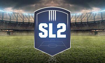 Super League 2: Το πρόγραμμα της τρίτης αγωνιστικής