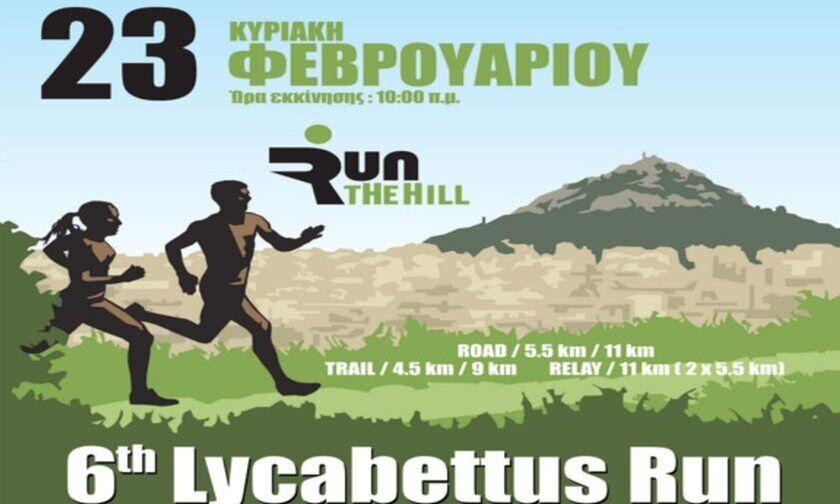 6ο Lycabettus Run:Λίγες μέρες έμειναν για την λήξη της early bird προσφοράς