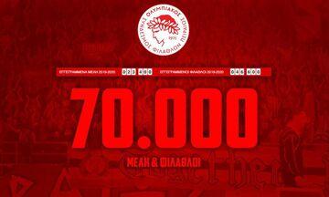 Ο Ερασιτέχνης Ολυμπιακός έφτασε τα 70.000 Μέλη και Φιλάθλους!