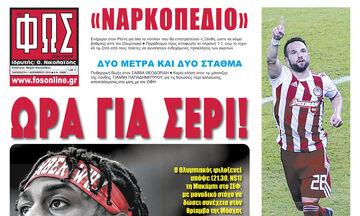 Εφημερίδες: Τα αθλητικά πρωτοσέλιδα της Παρασκευής (1/11)