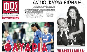 Εφημερίδες: Τα αθλητικά πρωτοσέλιδα της Κυριακής (3/11)