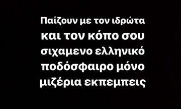 Το οργισμένο ποστ του Δώνη για το ελληνικό ποδόσφαιρο: «Εκπέμπει μόνο μιζέρια»