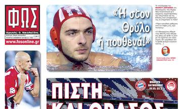 Εφημερίδες: Τα αθλητικά πρωτοσέλιδα της Τετάρτης (6/11)