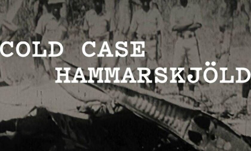 Ο «Κλειστός φάκελος Χάμαρσκελντ» ανοίγει στο Ανδόρα