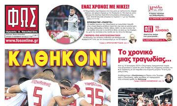 Εφημερίδες: Τα αθλητικά πρωτοσέλιδα της Κυριακής (10/11)