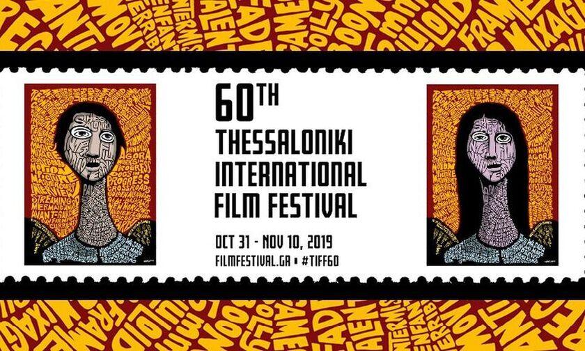 Βραβεία 60ου Φεστιβάλ Κινηματογράφου Θεσσαλονίκης- Χρυσός Αλέξανδρος στο «Θα 'ρθει η φωτιά»