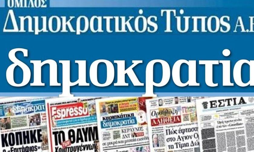 Παρέμβαση της ΕΣΗΕΑ για τις απολύσεις σε «ΔΗΜΟΚΡΑΤΙΑ» και «ESPRESSO»