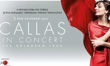 H Μαρία Κάλλας στη σκηνή του Ελληνικού Κόσμου