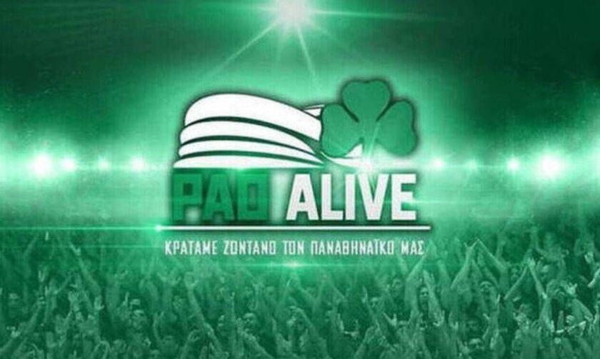 Άρχισε η «καμπάνια» του PAO ALIVE στο εξωτερικό και επίσημα (vid)